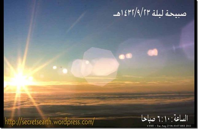 sunrise ramadan1432-2011-23,6,10