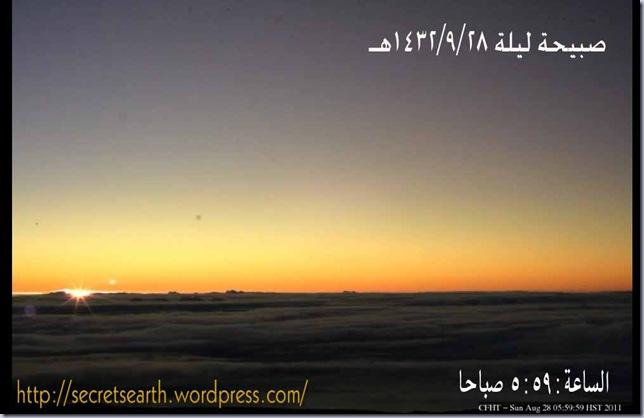 sunrise ramadan1432-2011-28,5,59